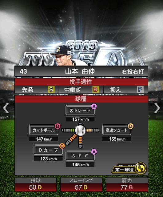 2019-th-山本由伸-投手適性-第一球種