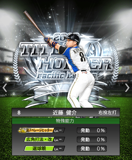 2019-th-近藤健介-特殊能力