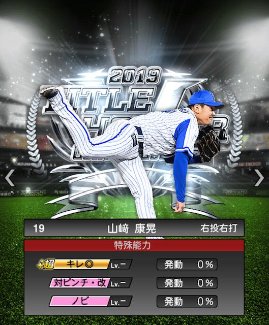 2019-th-山崎康晃-特殊能力