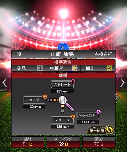 2019-bs-山崎康晃-投手適性-第一球種