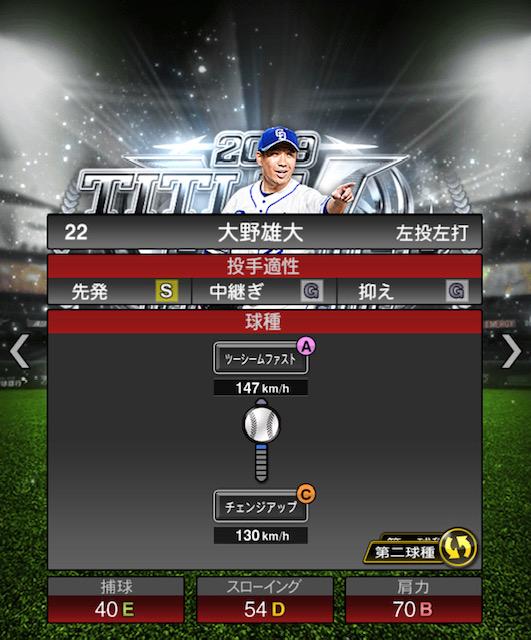 2019-th-大野雄大-投手適性-第二球種
