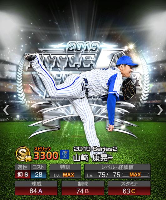 2019-th-山崎康晃