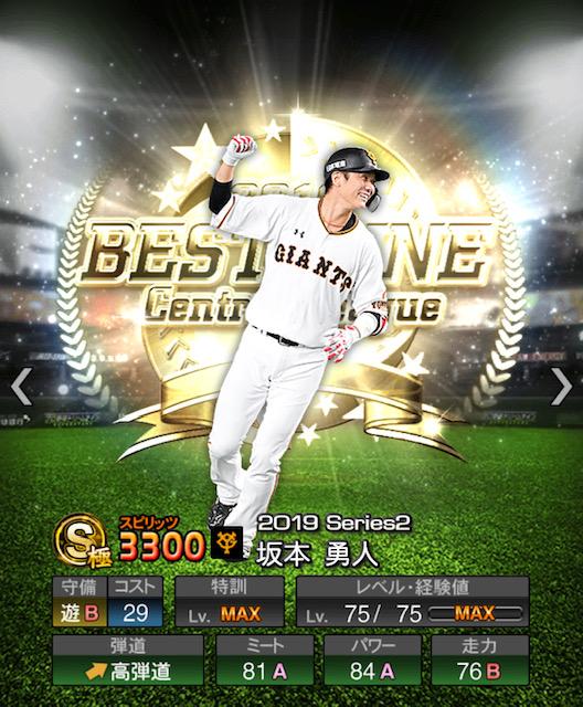 2019-b9-坂本勇人