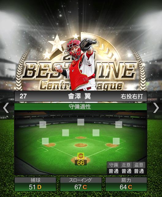 2019-b9-會澤翼-守備適性