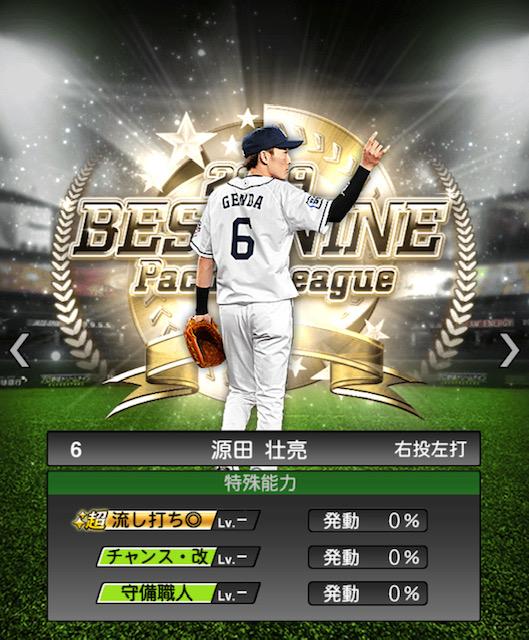 2019-b9-源田壮亮ー特殊能力