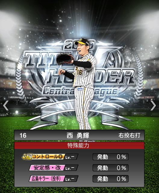 2019-th-西勇輝-特殊能力