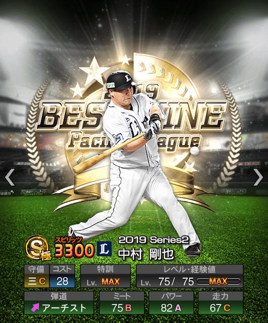 2019-b9-中村剛也