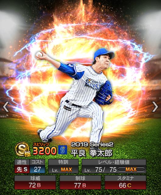 2019-s2-平良拳太郎
