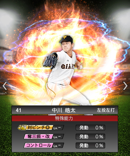 2019-s2-中川皓太-特殊能力