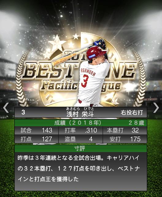 2019-b9-浅村栄斗-寸評