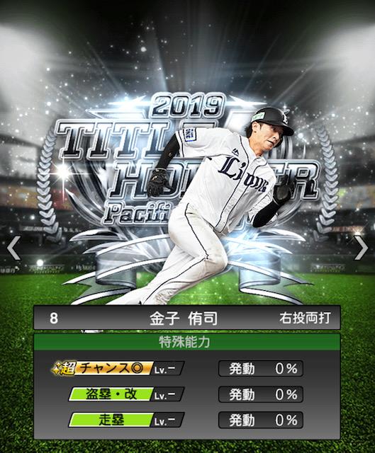 2019-th-金子侑司-特殊能力