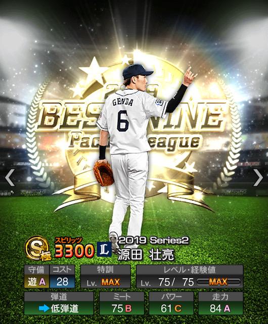 2019-b9-源田壮亮