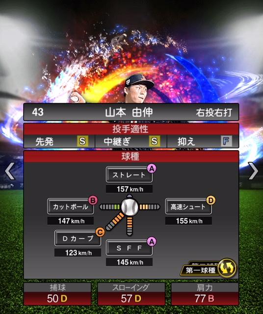2019-sj-山本由伸-投手適性-第一球種