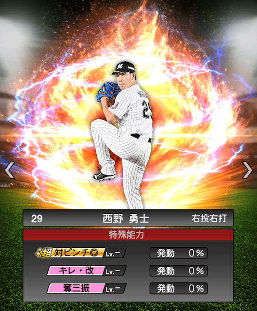 2019-s2-西野勇士-特殊能力