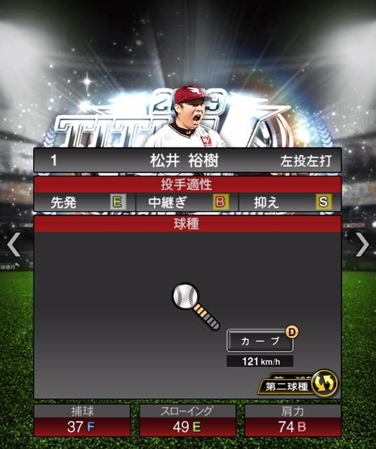 2019-th-松井裕樹-投手適性-第二球種