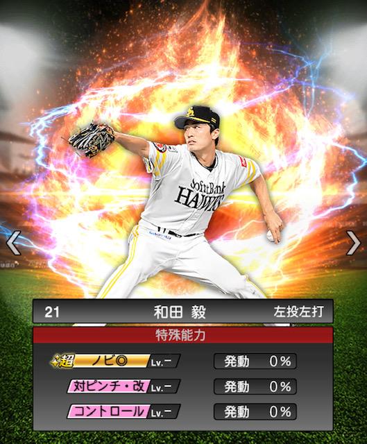 2019-s2-和田毅-特殊能力