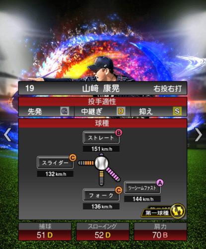 2019-sj-山崎康晃-投手適性-第一球種
