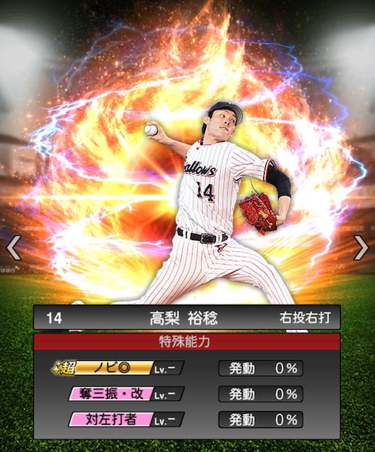 2019-s2-高梨裕稔-特殊能力