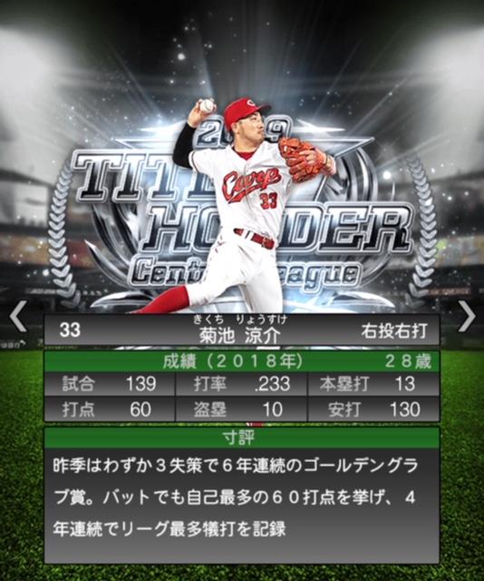 2019-th-菊池涼介-寸評