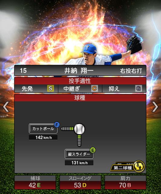2019-s2-井納翔一-投手適性-第二球種