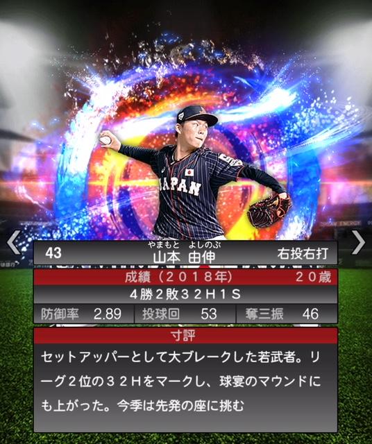 2019-sj-山本由伸-特殊能力