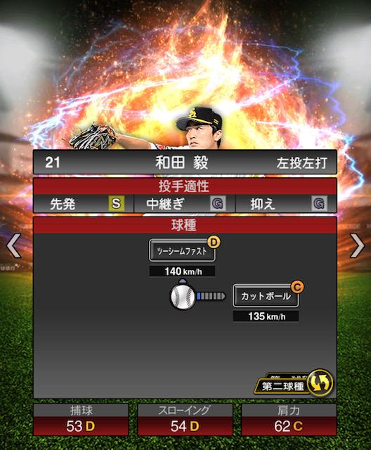 2019-s2-和田毅-投手適性-第二球種
