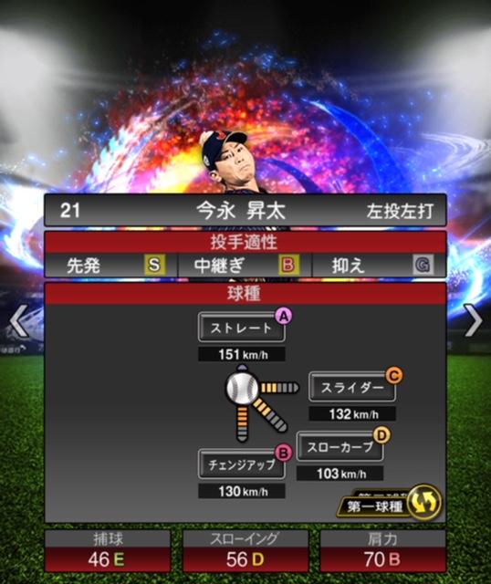 2019-sj-今永昇太-投手適性-第一球種