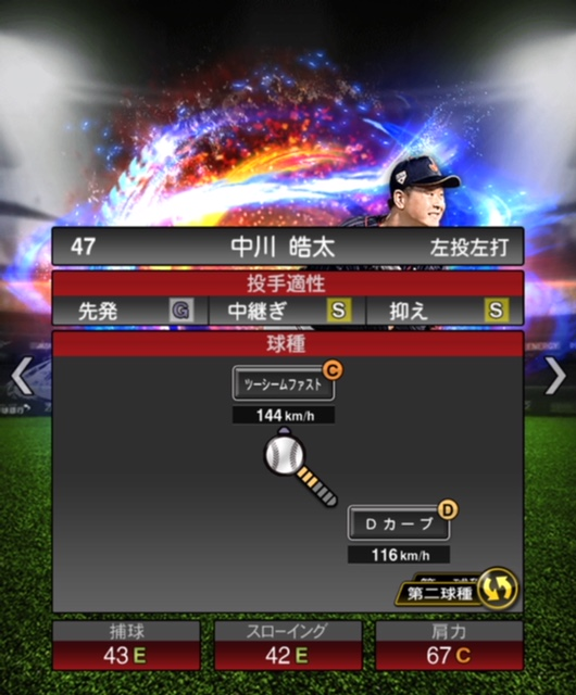 2019-sj-中川皓太-投手適性-第二球種