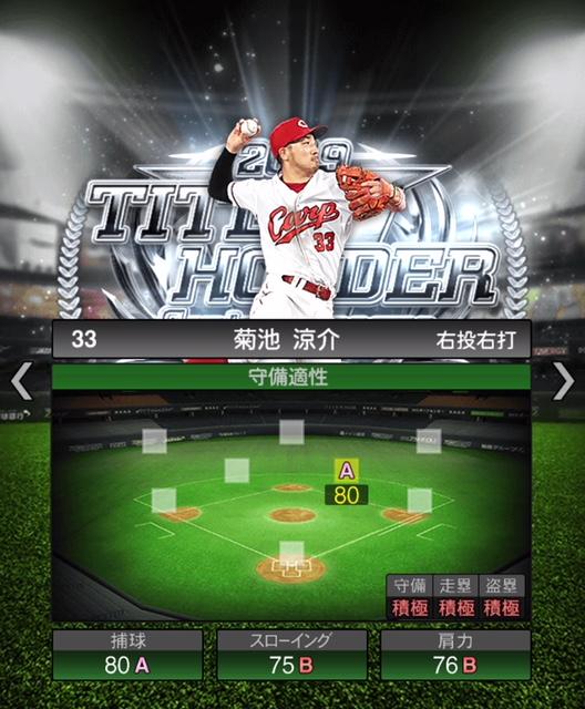 2019-th-菊池涼介-守備適性