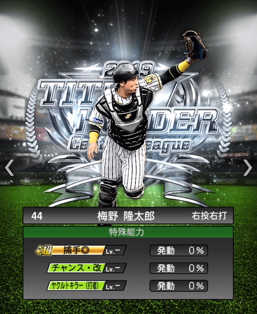 2019-th-梅野隆太郎-特殊能力