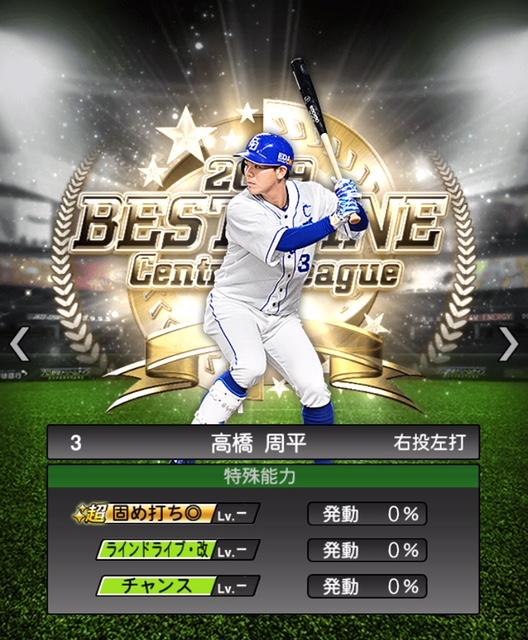 2019-b9-高橋周平-特殊能力