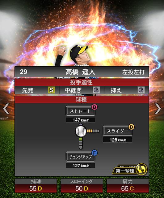 2019-s2-高橋遥人-投手適性-第一球種