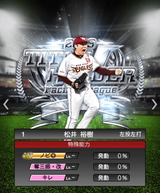 2019-th-松井裕樹-特殊能力