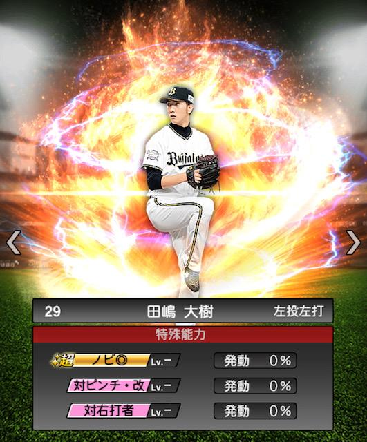 2019-s2-田嶋大樹-特殊能力