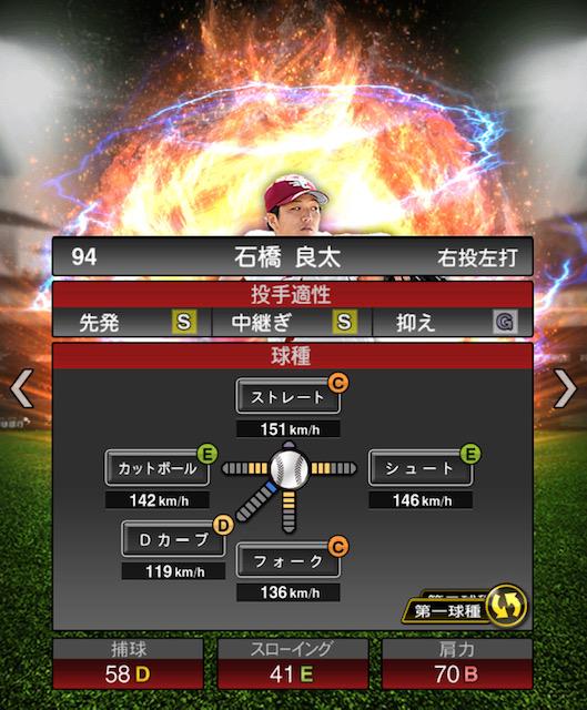 2019-s2-石橋良太-投手適性-第一球種
