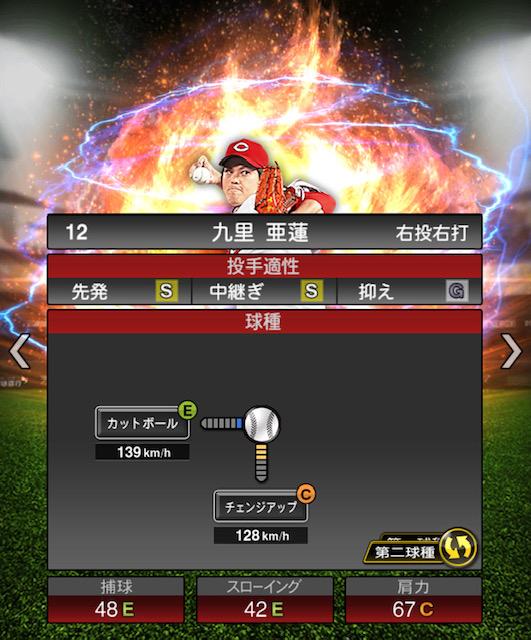 2019-s2-九里亜蓮-投手適性-第二球種