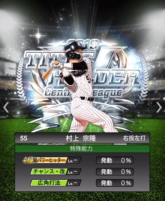 2019-th-村上宗隆-特殊能力