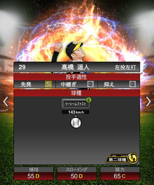 2019-s2-高橋遥人-投手適性-第二球種