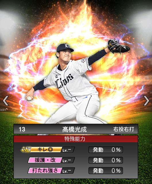 2019-s2-高槁光成-特殊能力