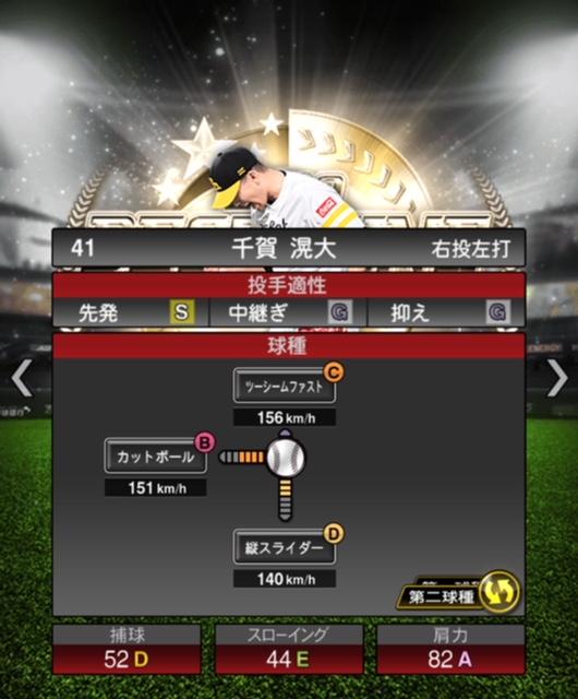 2019-b9-千賀滉大-投手適性-第二球種