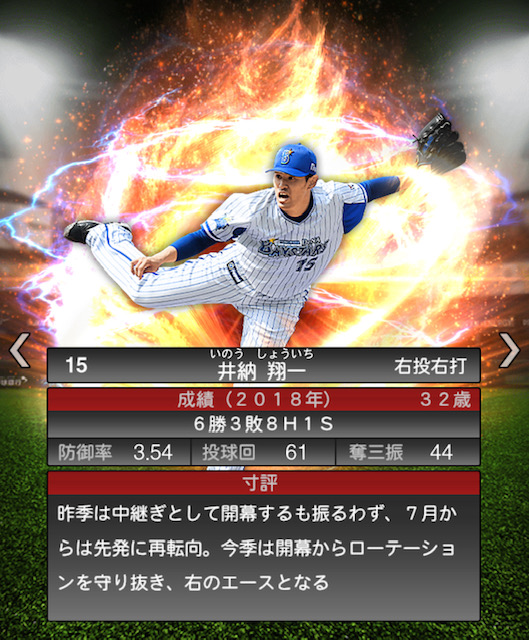 2019-s2-井納翔一-寸評