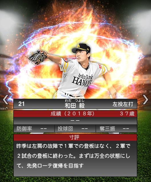 2019-s2-和田毅-寸評