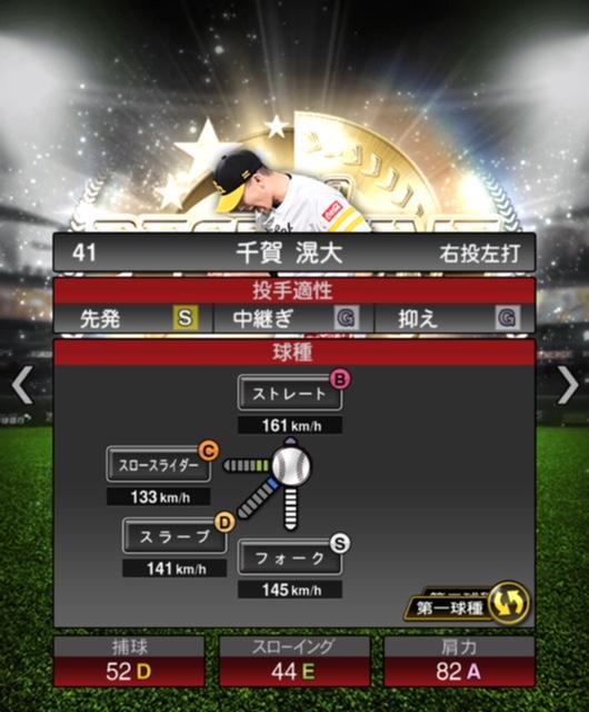 2019-b9-千賀滉大-投手適性-第一球種