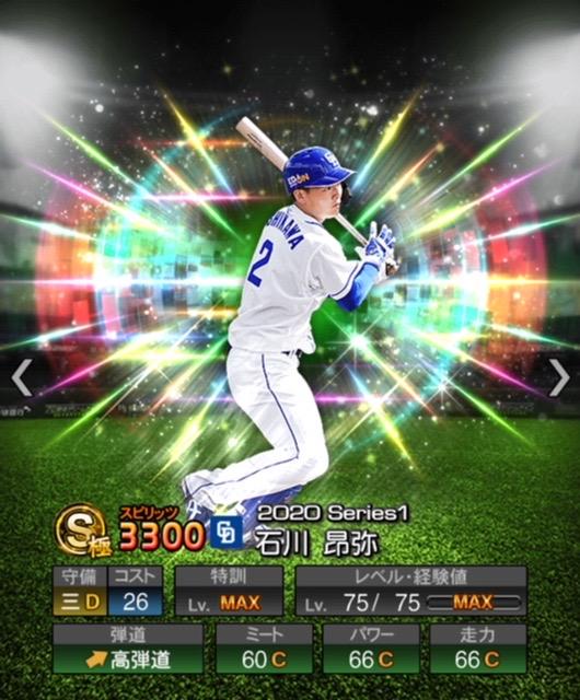 2020−r−石川昂弥