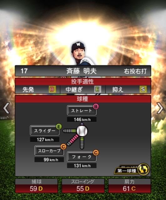 2019-ob-斉藤明夫−投手適性−第一球種