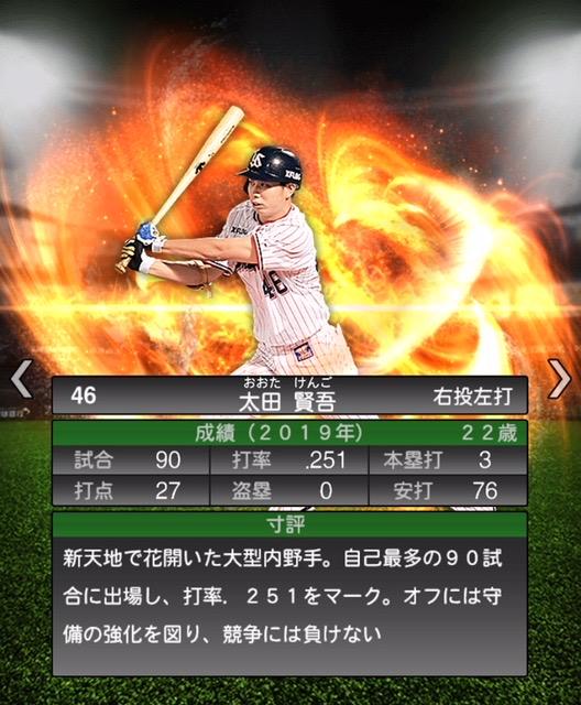 2020−s1−太田賢吾−寸評