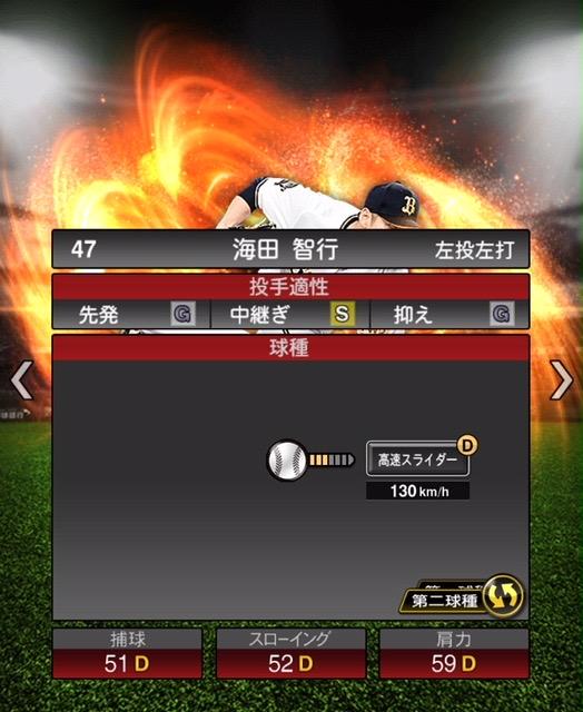 2020−s1−海田智行−投手適性−第二球種