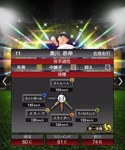 2020−r−奥川恭伸−投手適性−第一球種