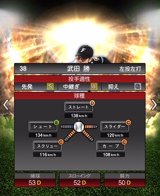 2019-ob-武田勝−投手適性