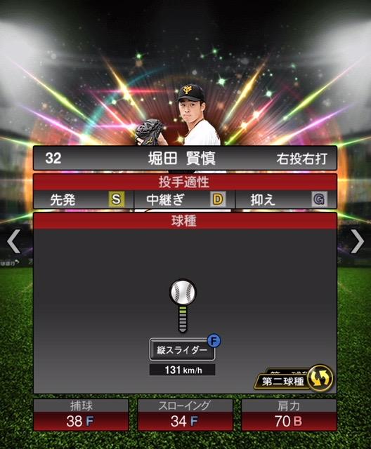 2020−r−堀田賢慎−投手適性−第二球種